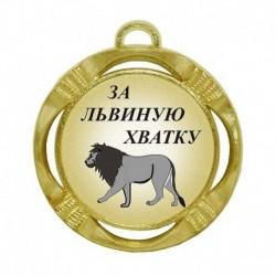 "Шуточная медаль ""За львиную хватку"" (диаметр: 70 мм)"