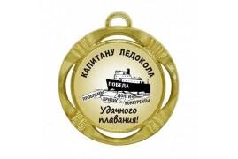 """Шуточная медаль """"Капитану ледокола. Удачного плавания!"""" (диаметр: 70 мм)"""