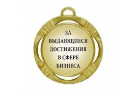 """Шуточная медаль """"За выдающиеся достижения в сфере бизнеса"""" (диаметр: 70 мм)"""