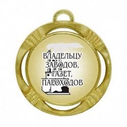 """Шуточная медаль """"Владельцу заводов, газет, пароходов"""" (диаметр: 70 мм)"""