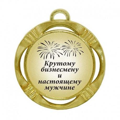 """Шуточная медаль """"Крутому бизнесмену и настоящему мужчине"""" (диаметр: 70 мм)"""