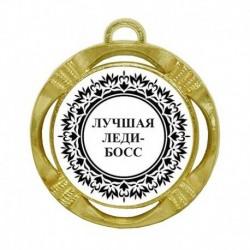 """Шуточная медаль """"Лучшая леди-босс"""" (диаметр: 70 мм)"""
