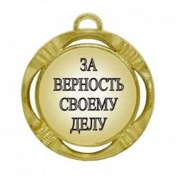 """Шуточная медаль """"За верность своему делу"""" (диаметр: 70 мм)"""