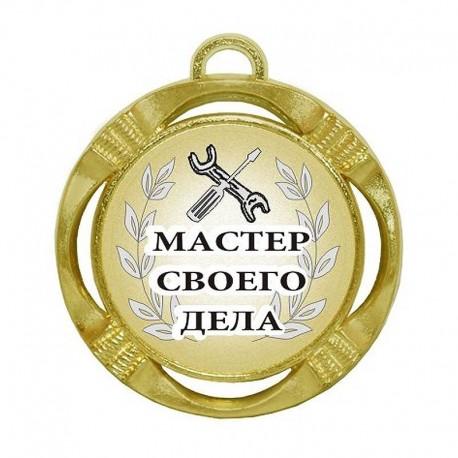 """Шуточная медаль """"Мастер своего дела"""" (диаметр: 70 мм)"""