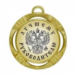"""Шуточная медаль """"Лучшему руководителю"""" (диаметр: 70 мм)"""