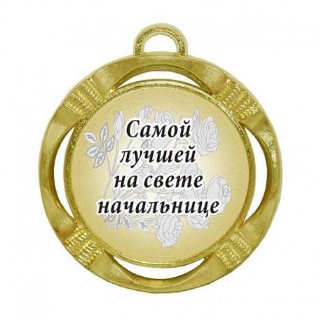 """Шуточная медаль """"Самой лучшей на свете начальнице"""" (диаметр: 70 мм)"""