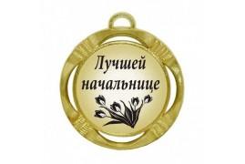 """Шуточная медаль """"Лучшей начальнице"""" (диаметр: 70 мм)"""