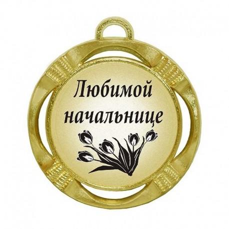 """Шуточная медаль """"Любимой начальнице"""" (диаметр: 70 мм)"""