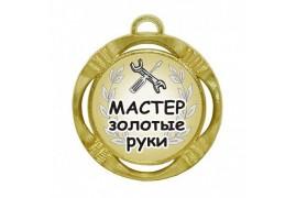 "Шуточная медаль ""Мастер - золотые руки"" (диаметр: 70 мм)"