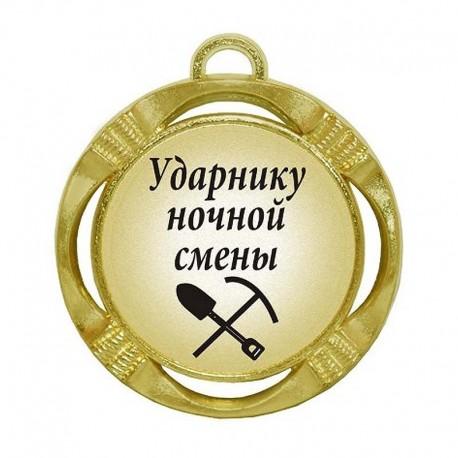 """Шуточная медаль """"Ударнику ночной смены"""" (диаметр: 70 мм)"""
