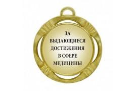 """Шуточная медаль """"За выдающиеся достижения в сфере медицины"""" (диаметр: 70 мм)"""