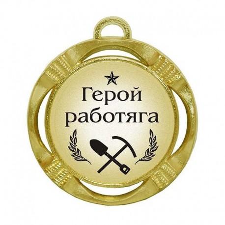 """Шуточная медаль """"Герой-работяга"""" (диаметр: 70 мм)"""