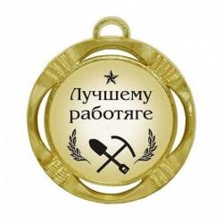 """Шуточная медаль """"Лучшему работяге"""" (диаметр: 70 мм)"""