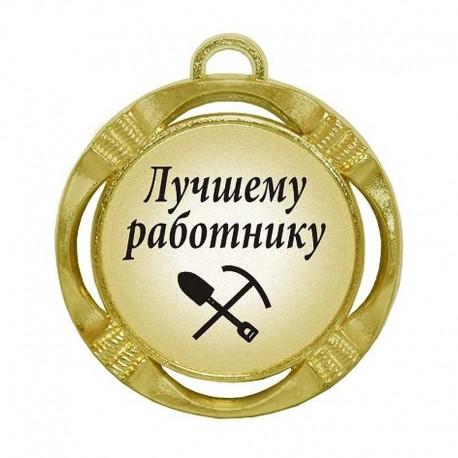 """Шуточная медаль """"Лучшему работнику"""" (диаметр: 70 мм)"""