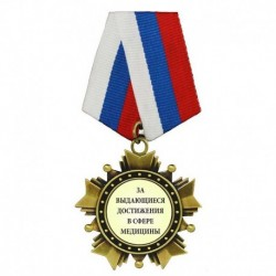 """Шуточный орден """"За выдающиеся достижения в сфере медицины"""" (диаметр: 50 мм)"""