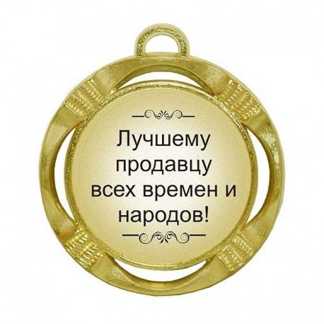"""Шуточная медаль """"Лучшему продавцу всех времен и народов"""" (диаметр: 70 мм)"""