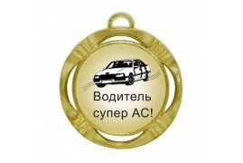 """Шуточная медаль """"Водитель супер Ас"""" (диаметр: 70 мм)"""