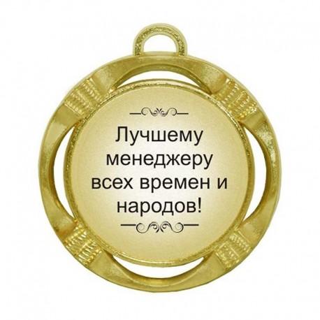 """Шуточная медаль """"Лучшему менеджеру всех времен и народов"""" (диаметр: 70 мм)"""