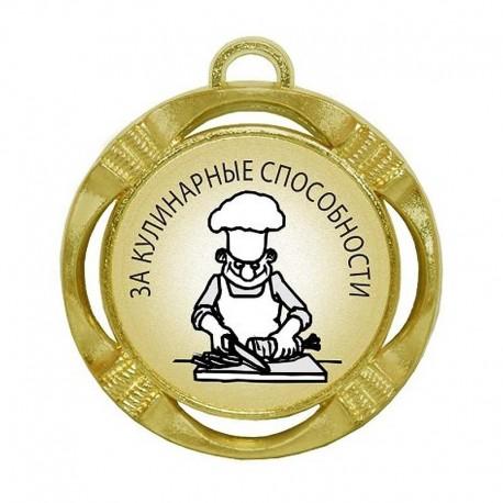 """Шуточная медаль """"За кулинарные способности"""" (диаметр: 70 мм)"""