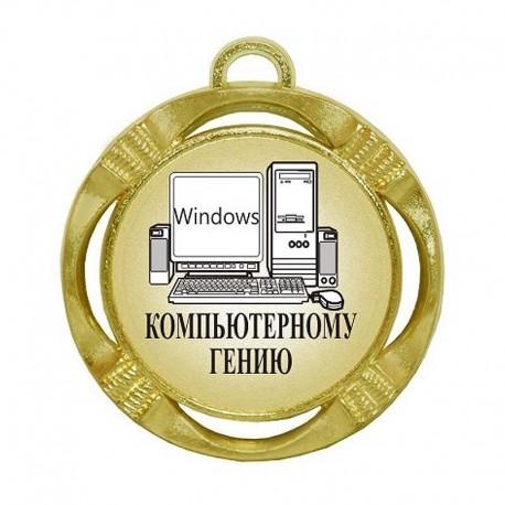 """Шуточная медаль """"Компьютерному гению"""" (диаметр: 70 мм)"""