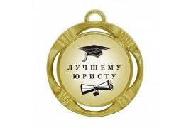 """Шуточная медаль """"Лучшему юристу"""" (диаметр: 70 мм)"""