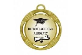 """Шуточная медаль """"Первоклассному адвокату"""" (диаметр: 70 мм)"""