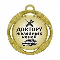 """Шуточная медаль """"Доктору железных коней"""" (диаметр: 70 мм)"""