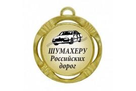 """Шуточная медаль """"Шумахеру Российских дорог"""" (диаметр: 70 мм)"""