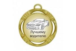 """Шуточная медаль """"Лучшему водителю"""" (диаметр: 70 мм)"""