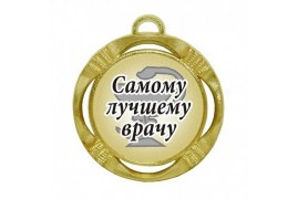 """Шуточная медаль """"Самому лучшему врачу"""" (диаметр: 70 мм)"""