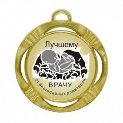 """Шуточная медаль """"Пучшему врачу  от благодарных родителей(Ребенок в руках)"""" (диаметр: 70 мм)"""