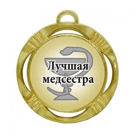"""Шуточная медаль """"Лучшая медсестра"""" (диаметр: 70 мм)"""