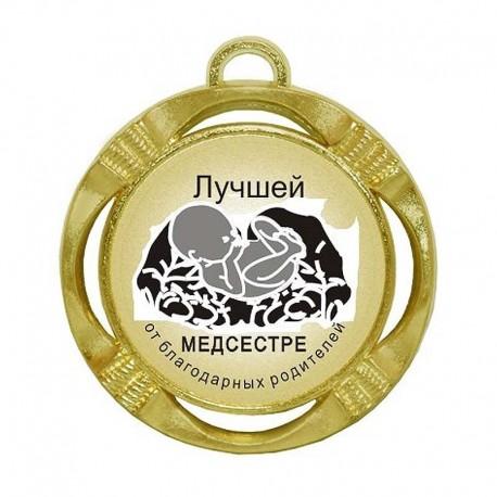 """Шуточная медаль """"Лучшей медсестре от благодарных родителей (Ребенок в руках)"""" (диаметр: 70 мм)"""
