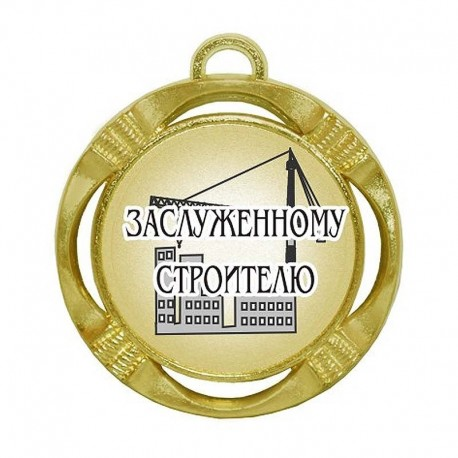"""Шуточная медаль """"Заслуженному строителю"""" (диаметр: 70 мм)"""