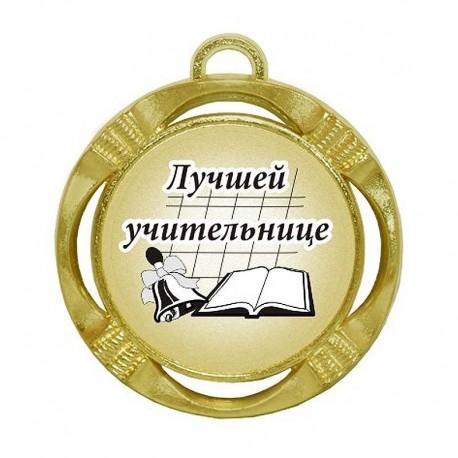 """Медаль """"Лучшей учительнице"""" (диаметр: 70 мм)"""