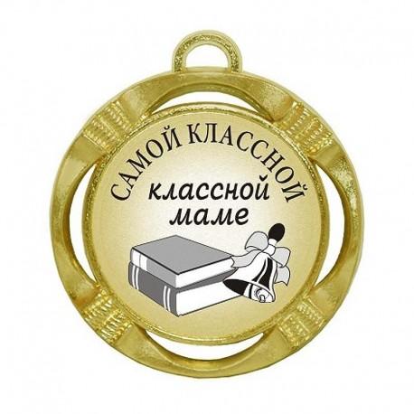 "Медаль ""Самой классной классной маме"" (диаметр: 70 мм)"