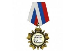 """Орден """"Лучшему учителю от благодарных учеников"""" (диаметр: 50 мм)"""