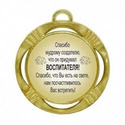"""Медаль """"Спасибо мудрому созлателю, что он придумал воспитателя"""" (диаметр: 70 мм)"""