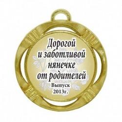 """Медаль """"Дорогой и заботливой нянечке от родителей"""" (диаметр: 70 мм)"""