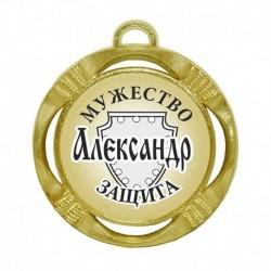 """Именная медаль """"Александр мужество и защита"""" (диаметр: 70 мм)"""