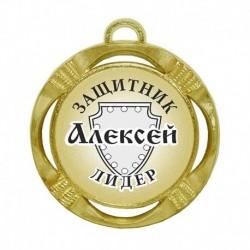 """Именная медаль """"Алексей лидер и защитник"""" (диаметр: 70 мм)"""