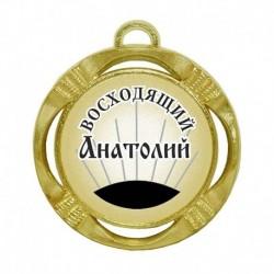 """Именная медаль """"Анатолий восходящий"""" (диаметр: 70 мм)"""