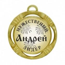 """Именная медаль """"Андрей мужественный лидер"""" (диаметр: 70 мм)"""