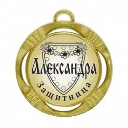 """Именная медаль """"Александра защитница"""" (диаметр: 70 мм)"""