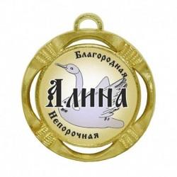 """Именная медаль """"Алина благородная и непорочная"""" (диаметр: 70 мм)"""