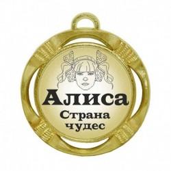 """Именная медаль """"Алиса страна чудес"""" (диаметр: 70 мм)"""