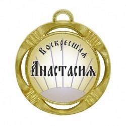 """Именная медаль """"Анастасия  воскресшая"""" (диаметр: 70 мм)"""