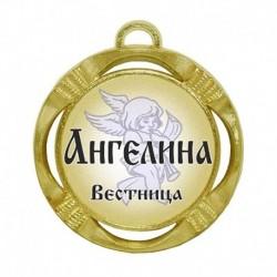 """Именная медаль """"Ангелина вестница"""" (диаметр: 70 мм)"""