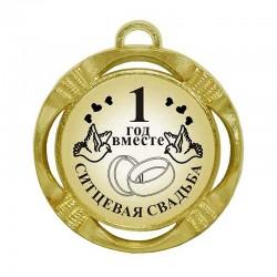 """Медаль на свадьбу """"1 год вместе Ситцевая свадьба"""" (диаметр: 70 мм)"""