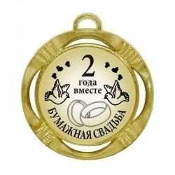 """Медаль на свадьбу """"2 года вместе Бумажная свадьба"""" (диаметр: 70 мм)"""